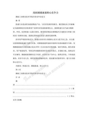 浅析圆通速递核心竞争力.doc
