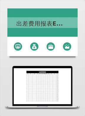 出差费用报表Excel表格.xlsx