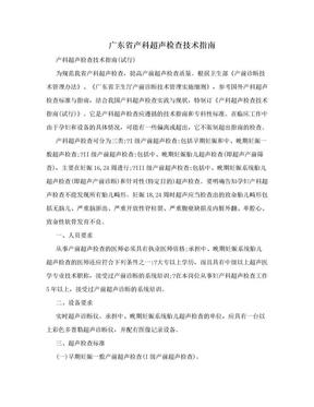 广东省产科超声检查技术指南.doc
