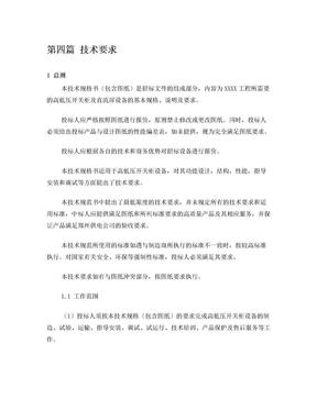 高低压配电柜招标技术要求.doc