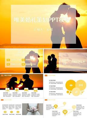 唯美婚礼策划PPT模板.pptx