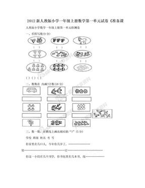 2012新人教版小学一年级上册数学第一单元试卷《准备课.doc