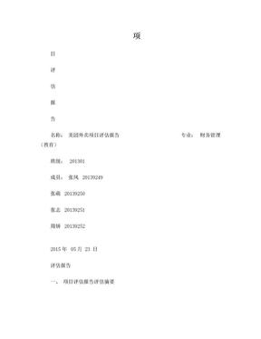 美团外卖项目评估.doc