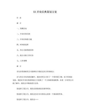开业庆典策划方案案例模板.doc
