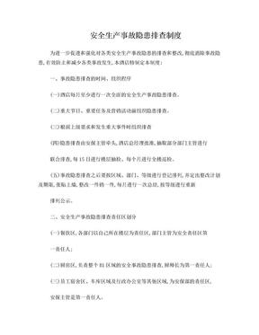 安全生产事故隐患排查制度(餐饮).doc