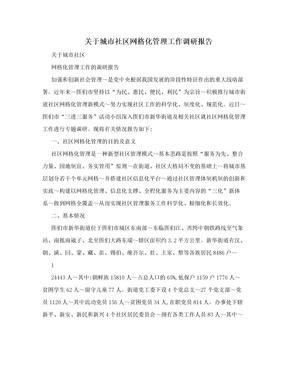 关于城市社区网格化管理工作调研报告.doc
