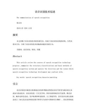 语音识别技术文献综述.doc
