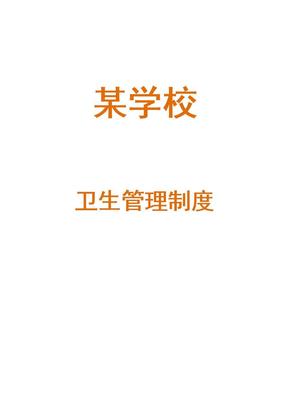 学校卫生管理制度(1)