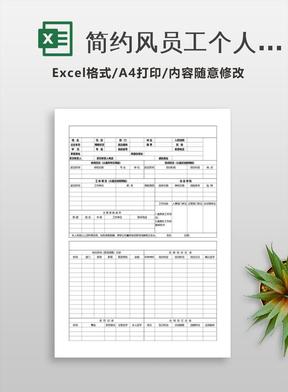 简约风员工个人履历表excel模板.xls