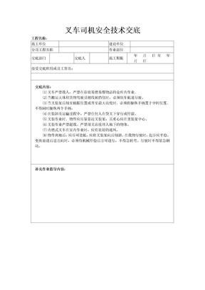 叉车司机安全技术交底.doc