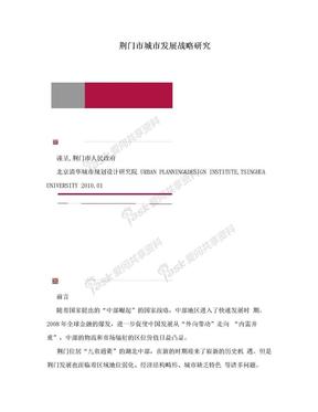 荆门市城市发展战略研究.doc