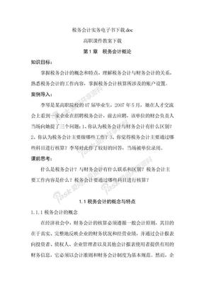 税务会计实务电子书下载.doc