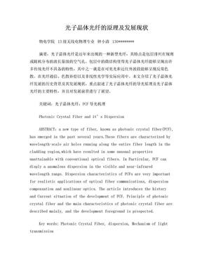 光子晶体光纤原理及发展1.doc