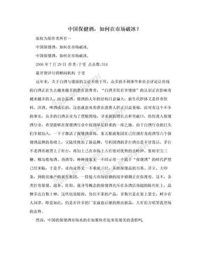 中国保健酒,如何在市场破冰?.doc