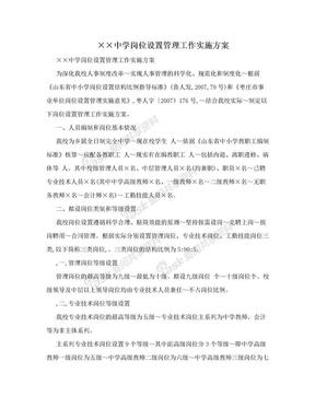 ××中学岗位设置管理工作实施方案.doc