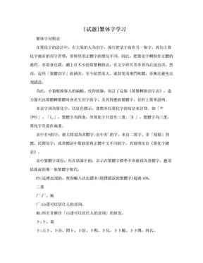 [试题]繁体字学习.doc