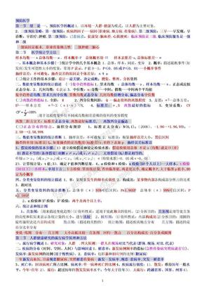 7.2013年大苗l老师笔记预防医学笔记.doc