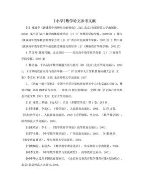 [小学]数学论文参考文献.doc
