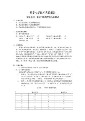 实验一集成门电路逻辑功能测试实验报告.doc
