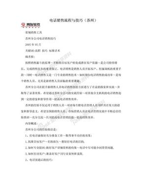电话销售流程与技巧(苏州).doc