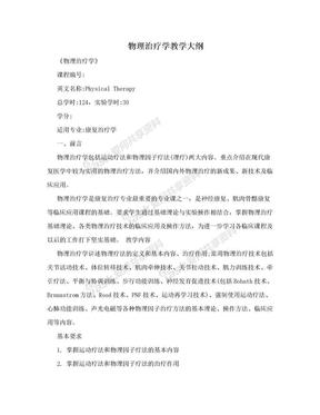 物理治疗学教学大纲.doc