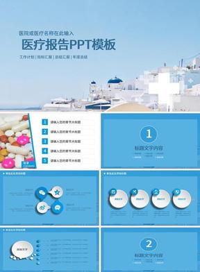 蓝色医疗报告PPT总结PPT模板模板.pptx