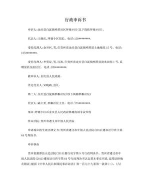 行政申诉书(法院).doc