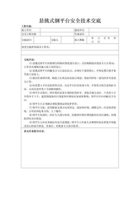 悬挑式钢平台安全技术交底.doc