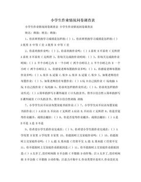 小学生作业情况问卷调查表.doc