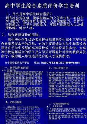 高中学生综合素质评价学生培训(修改版).ppt