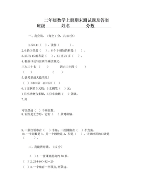2017 二年级上册数学期中测试题.doc