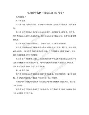 电力监管条例(国务院第432号令).doc