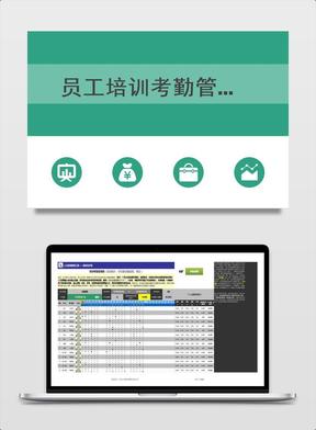 员工培训考勤管理表.xls