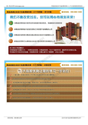 商业企业会计全盘真账实操(三个月连续的经济业务).doc