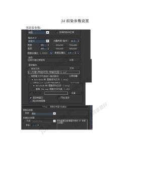 3d渲染参数设置.doc