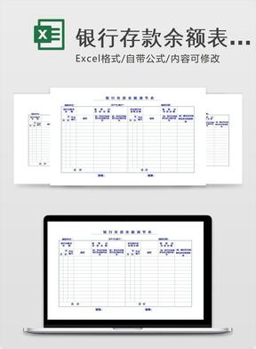 银行存款余额表格Excel表格.xls