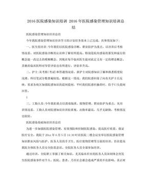 2016医院感染知识培训 2016年医院感染管理知识培训总结.doc