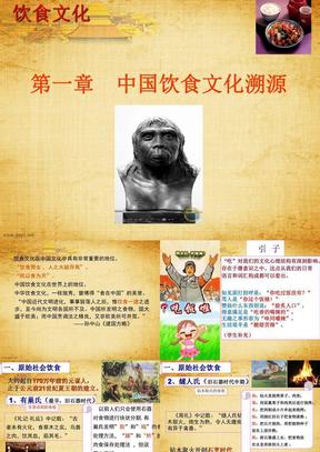 中国饮食文化(完整教案).ppt