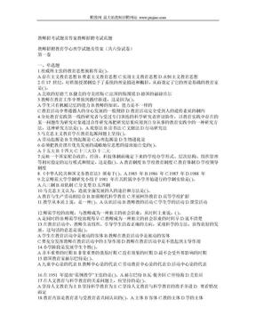 教师招考试题及答案教师招聘考试真题.doc