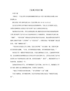 [宝典]中县干部.doc