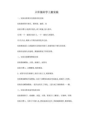 青岛版六上科学实验.doc