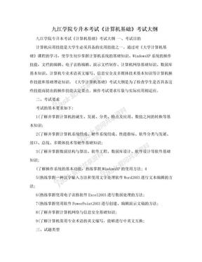九江学院专升本考试《计算机基础》考试大纲.doc
