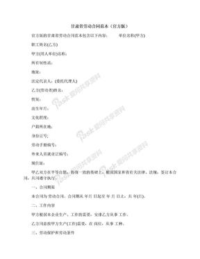 甘肃省劳动合同范本(官方版).docx