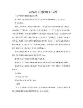 天津市居住建筑节能设计标准.doc