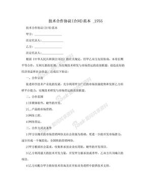技术合作协议(合同)范本   _2755.doc