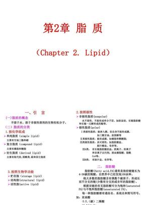 第二章脂类2011.ppt