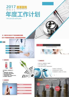 医院年度工作总结计划PPT模板.pptx