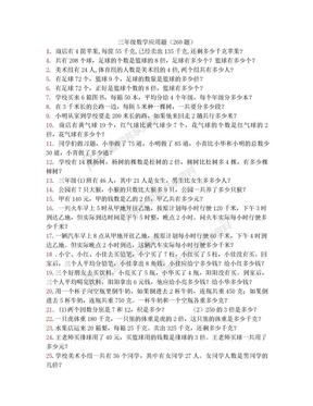小学三年级下册数学应用题(260题).doc