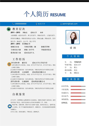 通用-简约简历模板 (3).doc