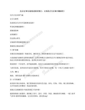 北京这10家最地道湘菜餐厅,让你的舌尖在辣中翻滚吧!.docx